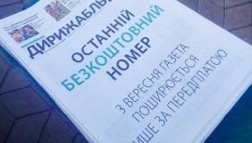 Ямпільська районна газета «Дирижабль» із вересня стала платною (коментар керівниці проекту)