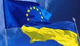До 12 вересня - подання заявок на п'ятий вишкіл «Асоціація з ЄС від А до Я: що вона дає Україні?»