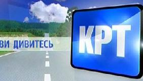 Нацрада сумнівається в прозорості власності телеканалу КРТ