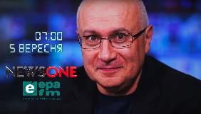 На NewsOne і радіо «Ера» стартує спільне ранкове шоу з Ганапольським і Тереховою