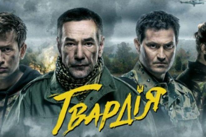 Олександр Ткаченко анонсував продовження серіалу «Гвардія»