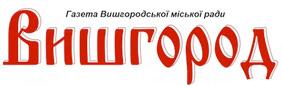 У Вишгороді комунальна газета відстояла свої інтереси та не дозволила владі змінити статут видання