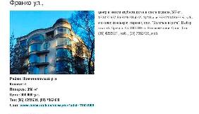 НАБУ перевірить квартиру Лещенка на корупційну складову –  Холодницький