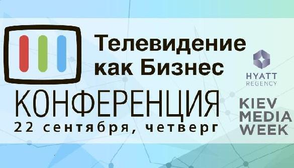 22 вересня – VII конференція «Телебачення як бізнес»