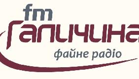 «FM Галичина» набирає нових співробітників
