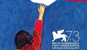«Золотого лева» Венеційського кінофестивалю отримав фільм з Філіппін