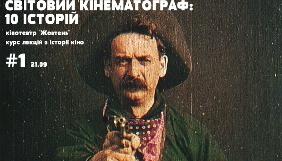 21 вересня – початок роботи «Кінолекторію» в кінотеатрі «Жовтень»