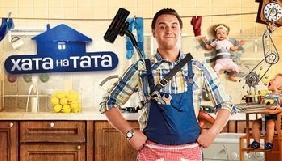 Латвійська медіагрупа MTG придбала права на адаптацію другого сезону «Хата на тата»