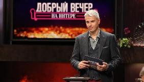 «Інтер» запускає шоу за американським форматом