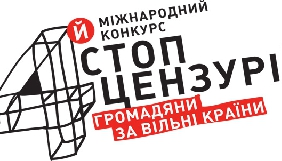 15 вересня – церемонія відкриття виставки робіт IV Міжнародного конкурсу «Стоп цензурі! Громадяни за вільні країни»