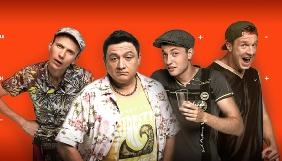 НЛО TV покаже новий сезон серіалу «Сишиш шоу»