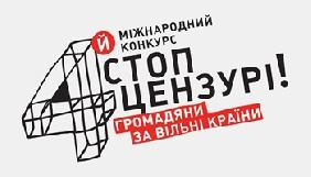 Оголошено переможців 4-го Міжнародного конкурсу «Стоп цензурі! Громадяни за вільні країни»