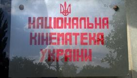 Національна кінематека України пропонує телеканалам співпрацю в розробці історичного проекту