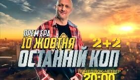 Канал «2+2» покаже серіал «Останній коп» україно-російського виробництва
