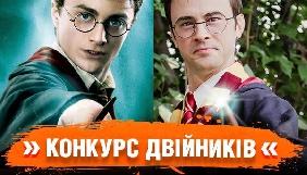 ICTV та видавництво «А-Ба-Ба-Га-Ла-Ма-Га» шукають двійників Гаррі Поттера