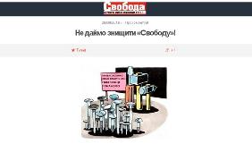 У Тернополі колектив комунальної газети «Свобода» пікетуватиме облраду