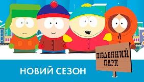 НЛО TV покаже новий сезон «недитячого» мультсеріалу «Південний парк»