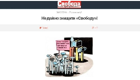 У Тернополі в.о. редактора газети «Свобода» позиватиметься до суду через своє звільнення