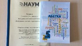 Новостворену НАУМ очолив Олександр Назаренко