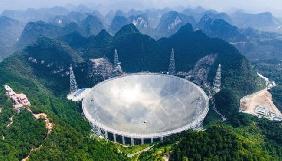 Китай запустив найбільший у світі радіотелескоп за 180 млн доларів