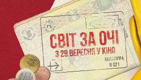 Український фільм Reve te Stohne on tour відібрали на Варшавський кінофестиваль