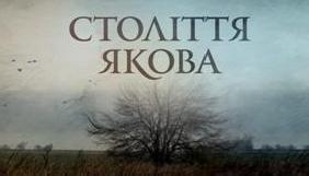 Кінокритики схвально сприйняли «Століття Якова» після допрем'єрного показу