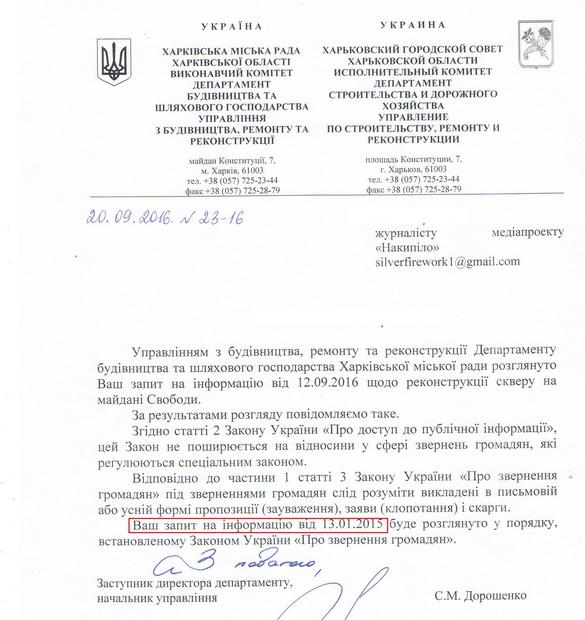 """Закон """"Про звернення громадян """" Законодавство України"""