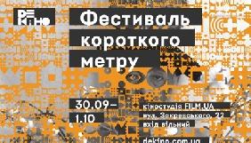 На фестивалі «Де кіно» польський режисер Даріуш Яблонський говоритиме про копродакшн короткого метру