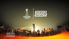 Телеканали «Футбол 1»/«Футбол 2» покажуть матчі другого туру Ліги Європи
