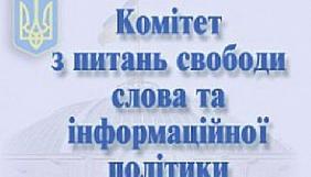 Комітет свободи слова зробив заяву щодо ківерцівської газети «Вільним шляхом»