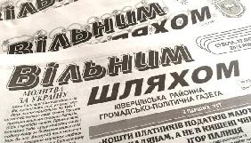 Газета «Вільним шляхом» піде на роздержавлення після того, як надасть фінансову звітність – голова Ківерцівської райради