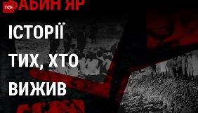 ТСН.ua підготував спецпроект до дня пам'яті жертв масових вбивств у Бабиному Яру