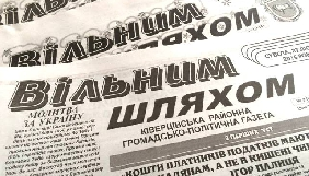 МФЖ та ЄФЖ виступили на підтримку ківерцівської районної газети «Вільним шляхом»