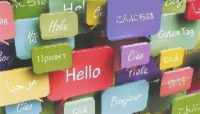Якими будуть мови майбутнього та де їх вивчати в інтернеті