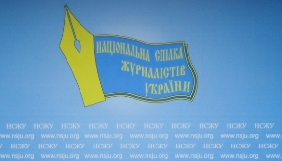 Київська організація НСЖУ вважає затримання Романа Сущенка провокацією російської влади