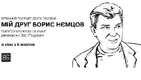 Фільм про Бориса Нємцова вийшов в український прокат