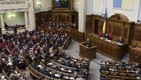 Верховна Рада ухвалила закон про скорочення УПП