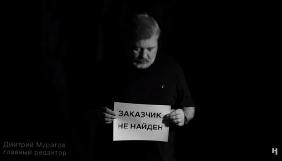 «Новая газета» запустила відеопікет з вимогою знайти замовника вбивства Анни Політковської