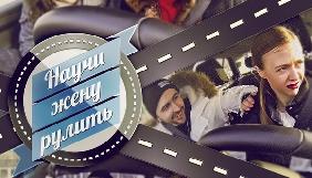 Права на трансляцію реаліті-шоу «Навчи дружину рулити» Film.ua придбала компанія Viasat