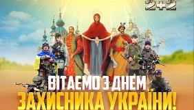 «2+2» у День захисника України транслюватиме «Пісні, народжені в АТО» та інші проекти