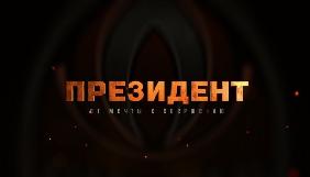 Канал Ахметова «Футбол 1» покаже фільм «Президент: Від мрії до звершення» про Ахметова