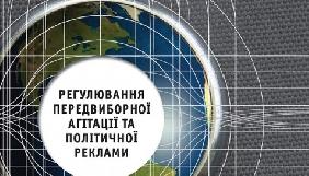 Спеціальний звіт «Регулювання передвиборної агітації та політичної реклами»