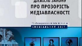 Спеціальний звіт «Дієвість закону про прозорість медіавласності»