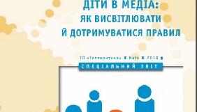Спеціальний звіт «Діти в медіа: як висвітлювати й дотримуватися правил»