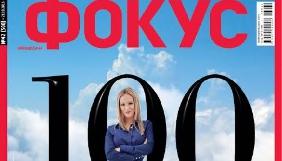15 медійниць – у рейтингу 100 найвпливовіших жінок від «Фокуса»