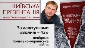 У Києві презентували книгу про Волинську трагедію