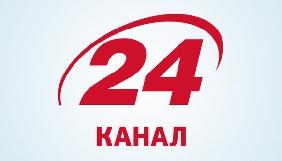 Канал «24» канал шукає журналіста-розслідувача