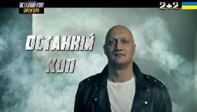 «2+2» оскаржуватиме рішення Держкіно щодо «Останнього копа»  – Корнілов