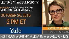 Наталя Гуменюк прочитає лекцію в Єльському університеті в США