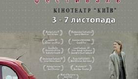 3 - 7 листопада cьомий Фестиваль «Сучасне кіно Угорщини»